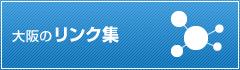 大阪のリンク集