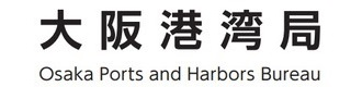 大阪市港湾局