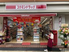 コクミンドラッグ大阪港駅前2号店
