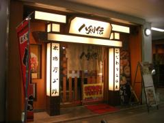 八剣伝 南港店