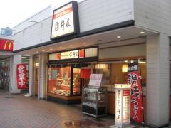 杵屋 南港ポートタウン店