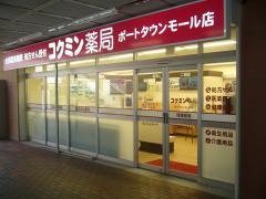 コクミン薬局 ポートタウンモール店