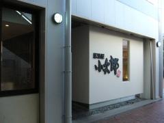 小次郎 南港店