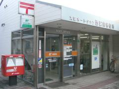 大阪ポートタウン西駅前郵便局